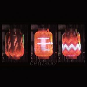 日動工業 LED電飾ちょうちん 防雨型 赤・白 LDC-L-RW