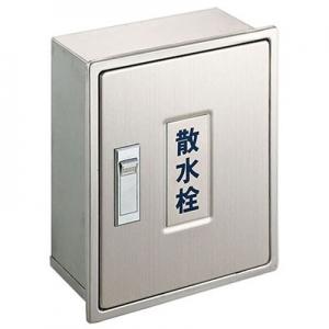三栄水栓製作所 散水栓ボックス 壁面用 ガーデニング ヘアライン仕上 外寸:235×190×95mm R81-1-235X190