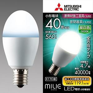 三菱 【ケース販売特価 10個セット】 LED電球 《MILIE ミライエ》 全方向タイプ 小形電球形 40W形相当 全光束560lm 昼白色 E17口金 LDA5N-G-E17/40/S_set