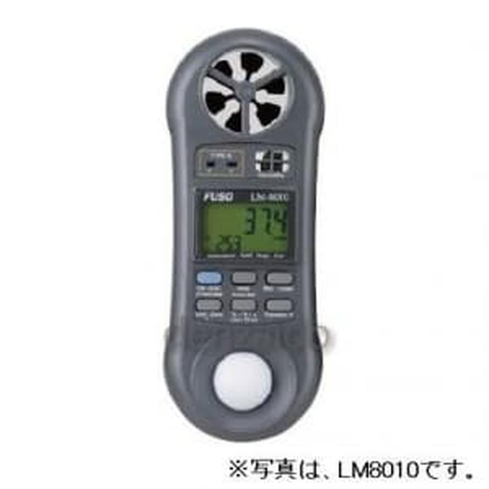 FUSO マルチ環境計測器 LM-8000