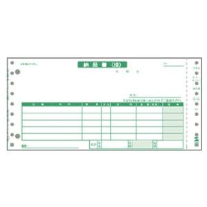サンワサプライ 納品書 4枚複写 2穴タイプ 横9.5×縦4.5インチ グリーン 1000セット入 BH-N202
