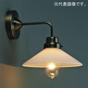 後藤照明 ブラケットライト 《カプリコーン》 乳白P1硝子セード BK型 40Wレプリカ球付 E26口金 壁面取付専用 GLF-3370