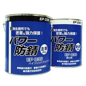 染めQテクノロジィ パワー防錆EP039 10kgセット 二液タイプ 耐熱温度150℃ 内容量:主剤・硬化剤×各5kg パワーボウサビEP03910kg