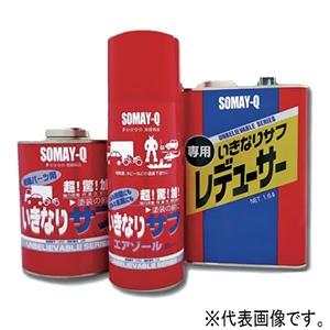 染めQテクノロジィ いきなりサフセット 一液型 内容量主剤0.8L×2・専用レデューサー1.6L×1 イキナリサフSET