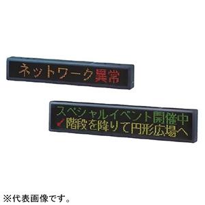 パトライト LED表示ボード 《ビジュアルサイン》 屋内用 文字サイズ□96mm 1段8文字 3色(赤・緑・橙) VM96A-108T