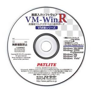 パトライト 画像作成ソフトウェア VM/VMSシリーズ用 内蔵メモリ1GB以上 VM-WinR