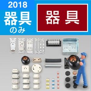 ホーザン 第二種電工試験練習用 2018年度用 器具セット DK-55-2018