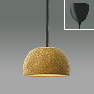 コイズミ照明 LED一体型コルクセードペンダントライト 《コルオ》 フランジタイプ 白熱球60W相当 調光タイプ 電球色 8.5W 定格光束465lm AP39159L