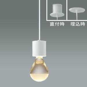 コイズミ照明 LED一体型ペンダントライト 直付・埋込両用型 白熱球60W相当 電球色 6.6W 定格光束305lm 埋込穴φ75mm AP40339L