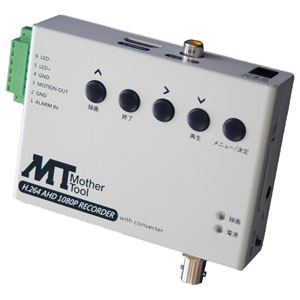 マザーツール AHD/アナログカメラ専用SDカードレコーダー フルハイビジョン対応 録画方式H.264 MT-SDR07AHD
