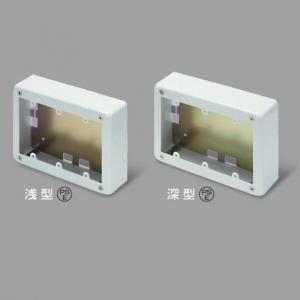 マサル工業 【お買い得品 10個セット】 3個用スイッチボックス 浅型 ホワイト 《メタルモール 付属品》 AB5132_10set