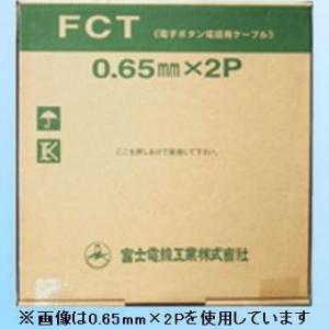 富士電線 電子ボタン電話用ケーブル 0.4mm 10P 100m巻 FCT0.4mm×10P×100m