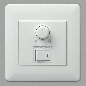 コイズミ照明 LED・蛍光灯器具対応調光器 PWM信号制御方式 200~254V用 2個用スイッチボックス適合 両切スイッチ付 AE46400E