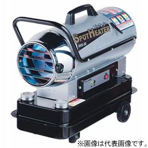 ナカトミ スポットヒーター 50Hz専用 熱風式 直火形 熱出力8.6kW KH5-30