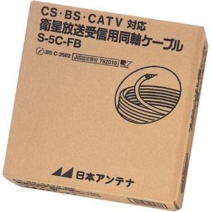日本アンテナ 衛星放送受信用同軸ケーブル 低損失同軸ケーブル 錫メッキ編組 流行のアイテム S5CFBケーブル 100m巻き 黒 箱入 S5C-FB クロ 最新