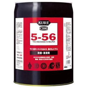 呉工業 防錆潤滑剤 KURE5-56 缶タイプ 18.925L NO1007