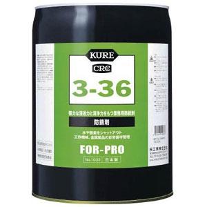 呉工業 防錆剤 KURE3-36 缶タイプ 18.925L NO1033
