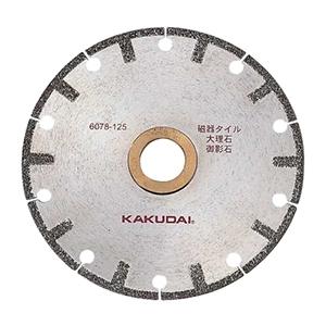 カクダイ ダイヤモンドカッター ディスクグラインダー用 大理石・タイル用 呼び125 6078-125