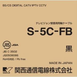 関西通信電線 【お買い得3巻セット】 衛星放送受信対応同軸ケーブル S5CFB×100m巻き 黒 S5CFB(クロ)×100m_3set