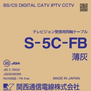 関西通信電線 【お買い得3巻セット】 衛星放送受信対応同軸ケーブル S5CFB×100m巻き 薄灰 S5CFB(ウスハイ)×100m_3set