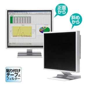 サンワサプライ のぞき見防止フィルター 23.0型ワイド CRT-PF230WT