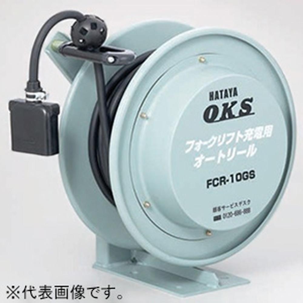 ハタヤ フォークリフト充電用オートリール 自動巻 250V 30A 巻取容量5m 2PNCT3.5㎟×4C フォークリフト用プラグ付属 FCR-5GS