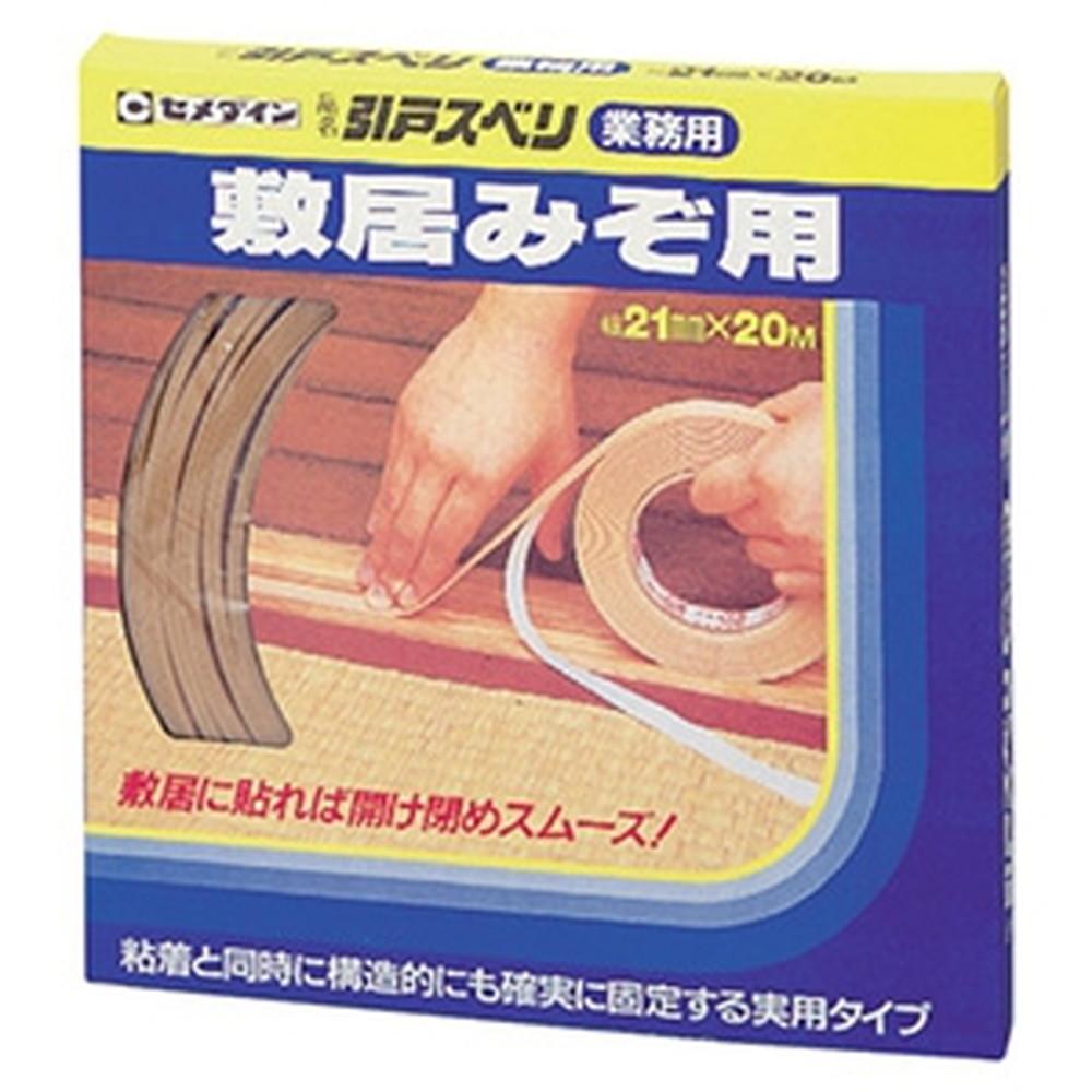 <title>セメダイン ケース販売特価 10個セット 保護テープ 引戸スベリ 上等 業務用 21mm×20m TP-197_set</title>