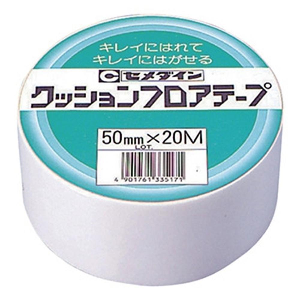 セメダイン 【ケース販売特価 10個セット】 両面接着テープ クッションフロアテープ50 業務用 50mm×20m TP-145_set