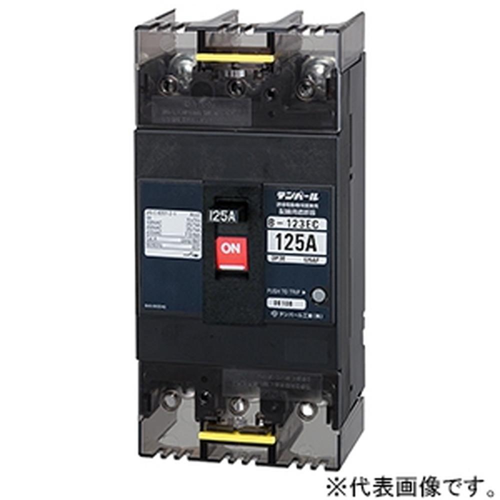 テンパール工業 配線用遮断器 表面形 3P3E125AF 75A 経済タイプ モータ保護兼用 B123EC07