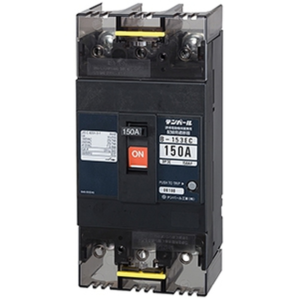 テンパール工業 配線用遮断器 表面形 3P3E150AF 150A 経済タイプ モータ保護兼用 B153EC15