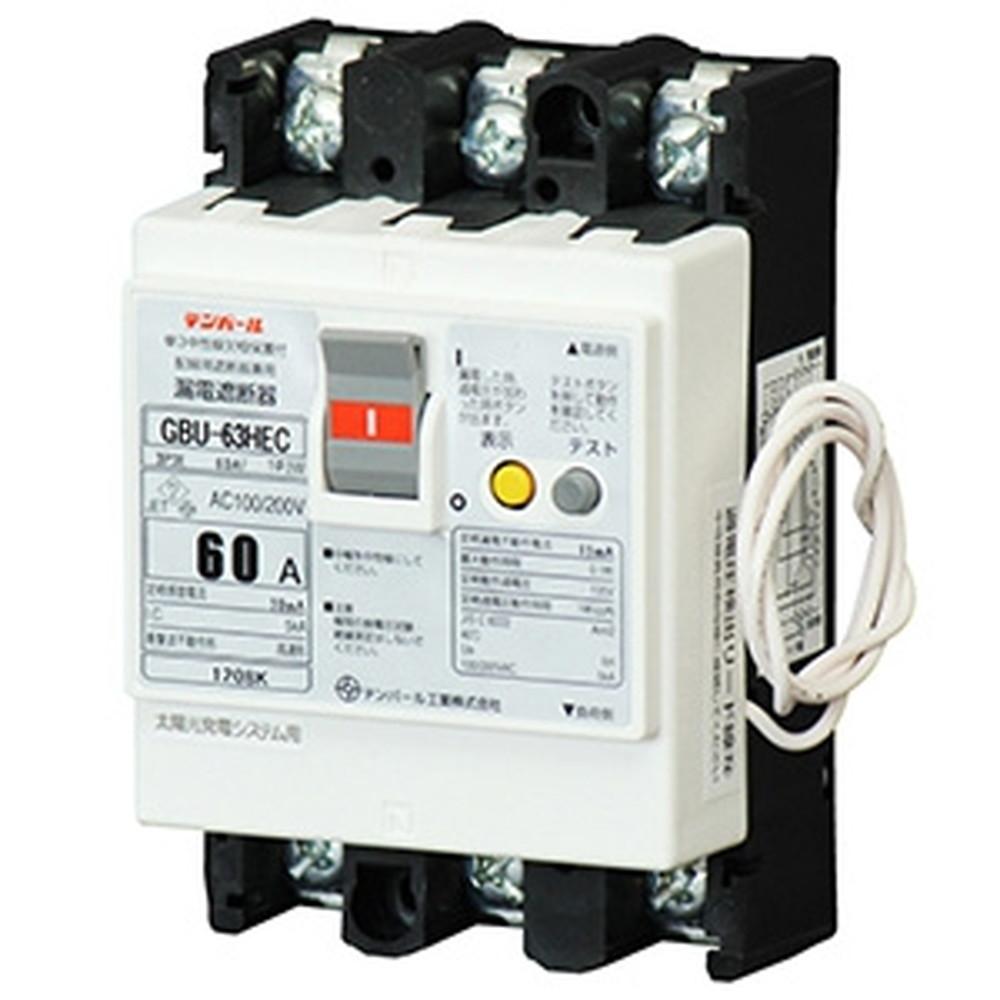 テンパール工業 漏電遮断器 3P3E60AF 60A 太陽光発電システム用 U63HEC6030