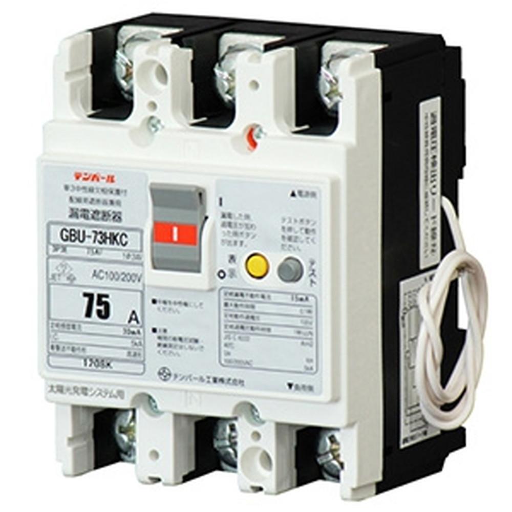 テンパール工業 漏電遮断器 3P3E75AF 75A 太陽光発電システム用 U73HKC7530