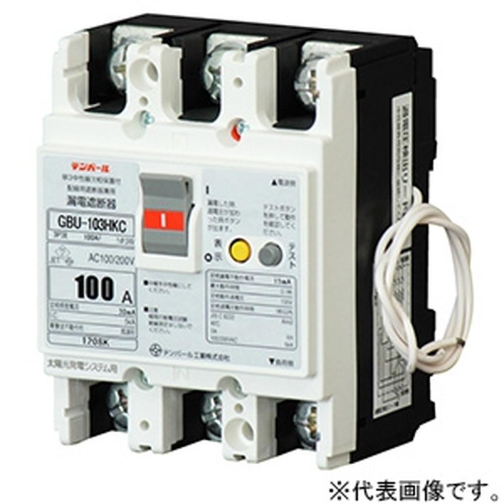 テンパール工業 漏電遮断器 3P3E100AF 60A 太陽光発電システム用 U103HKC0630
