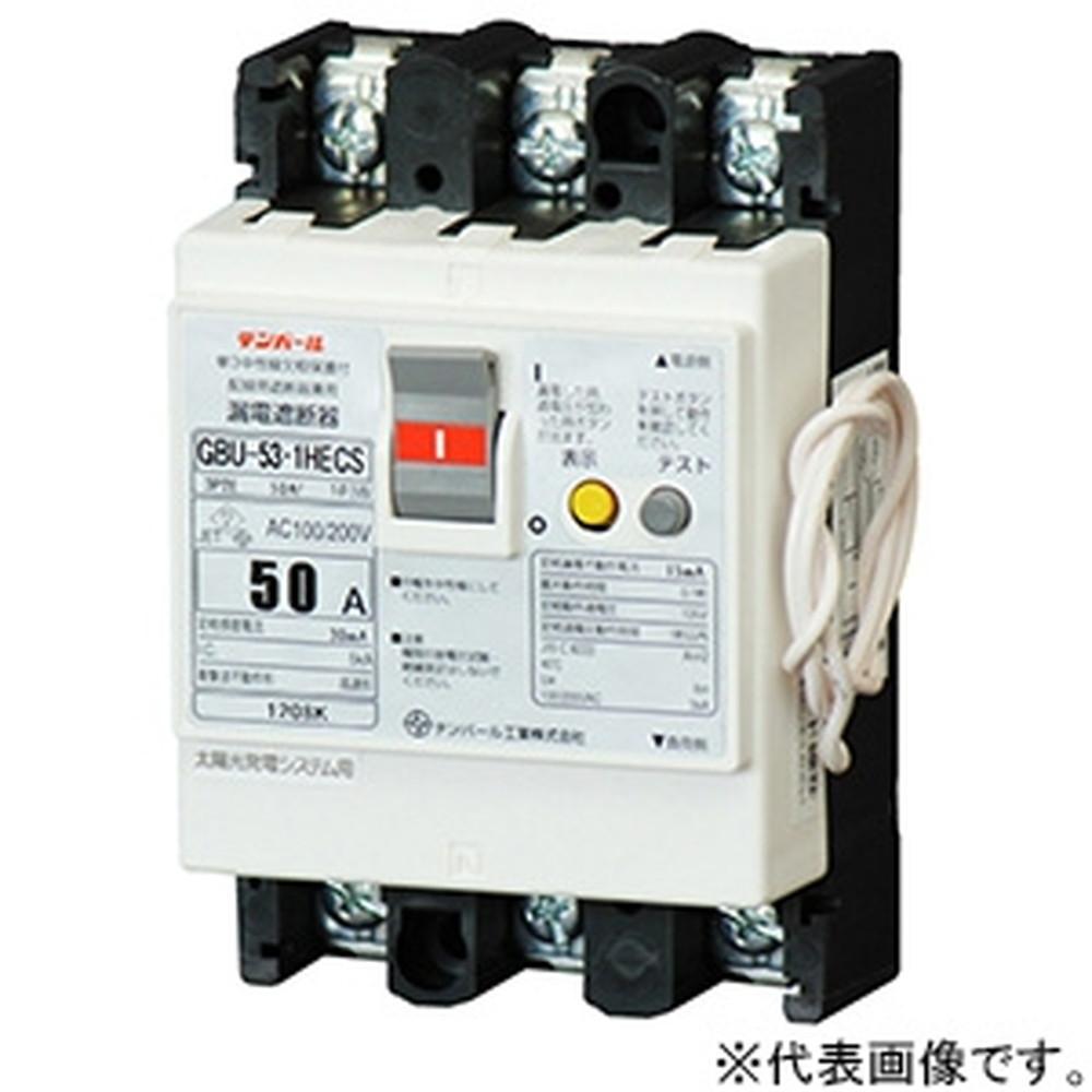 テンパール工業 漏電遮断器 3P2E50AF 20A 太陽光発電システム用 1次送りタイプ 単3中性線欠相保護機能付 U5301HECS2030