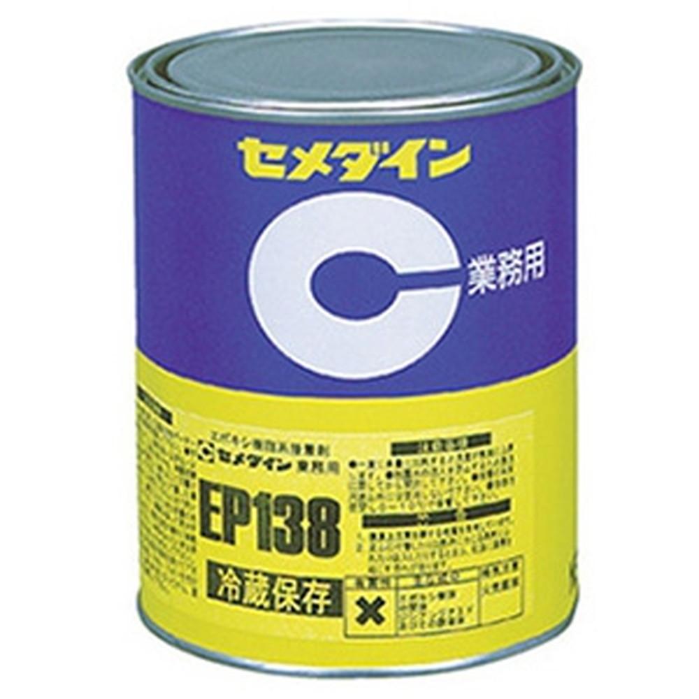 セメダイン エポキシ樹脂系接着剤 《EP138》 1液加熱硬化形 ノンサグタイプ 容量1kg AP-026