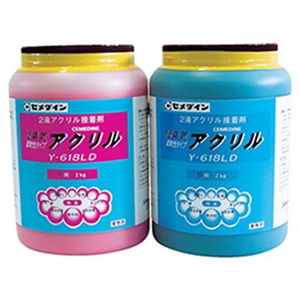 セメダイン アクリル系接着剤 《メタルロック Y618LD》 2液常温混合型 可とう性・低歪み型 容量4kg AY-116