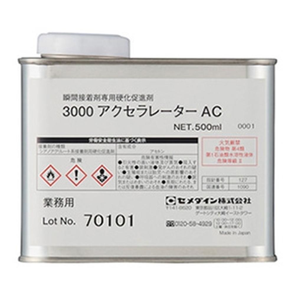 セメダイン 【ケース販売特価 10個セット】 硬化促進剤 《3000アクセラレーターAC》 容量500ml AC-057_set