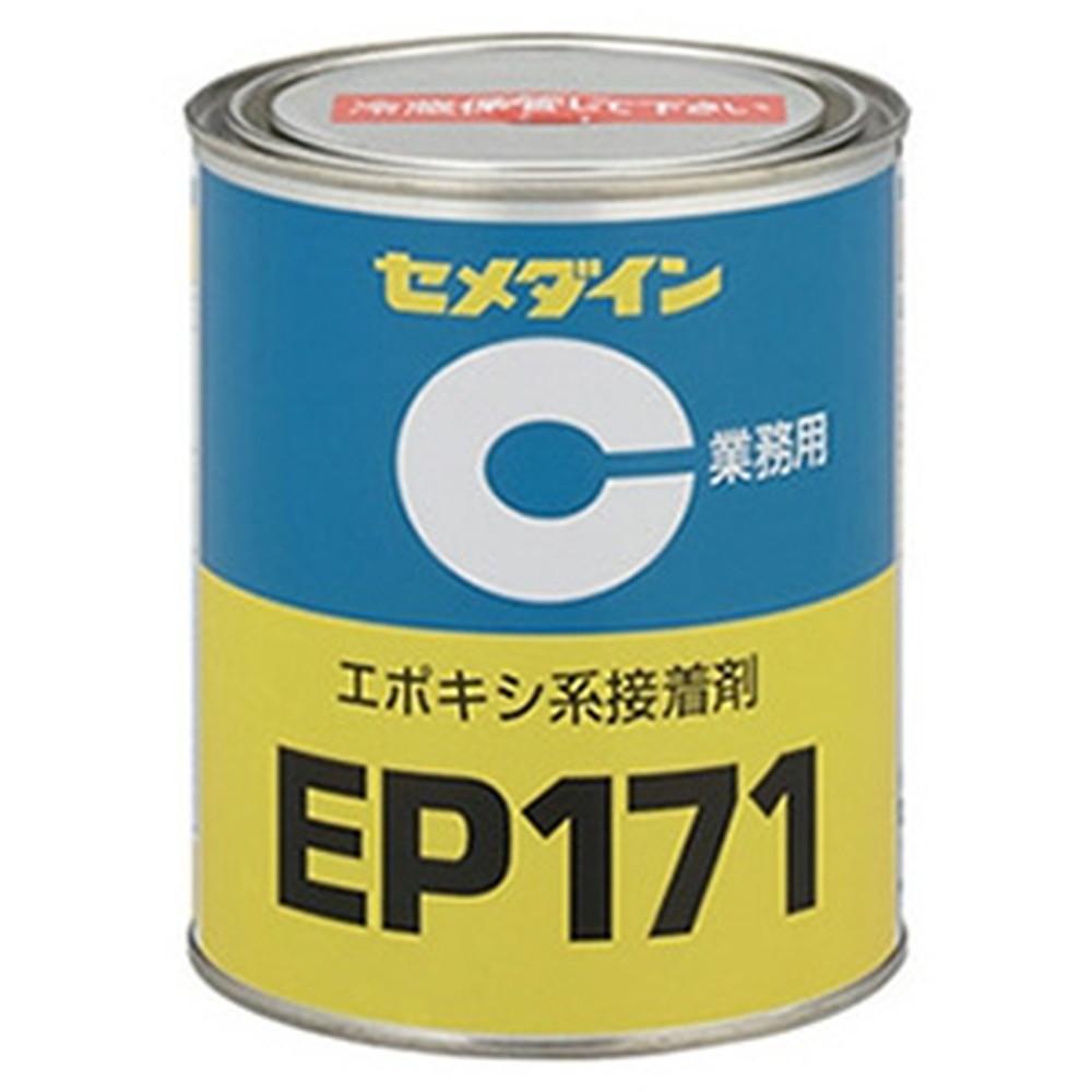 セメダイン エポキシ樹脂系接着剤 《EP171》 1液加熱硬化形 低温硬化タイプ 容量1kg AP-068