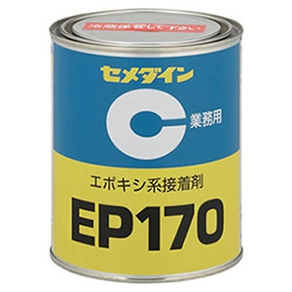 セメダイン エポキシ樹脂系接着剤 《EP170》 1液加熱硬化形 高はく離接着タイプ 容量1kg AP-066