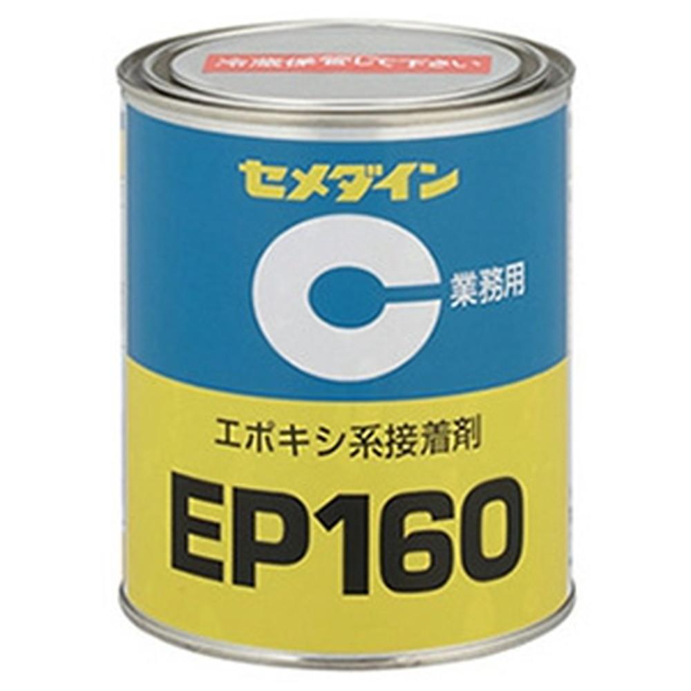 セメダイン エポキシ樹脂系接着剤 《EP160》 1液加熱硬化形 耐熱タイプ 容量1kg AP-063
