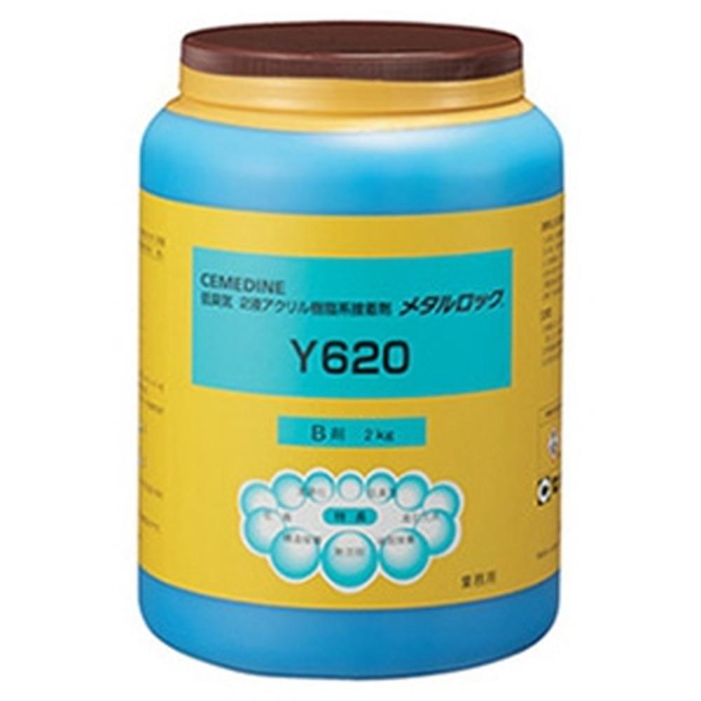 セメダイン アクリル系接着剤 《メタルロック Y620》 B剤 2液常温硬化型 遅硬化タイプ 容量2kg AY-052