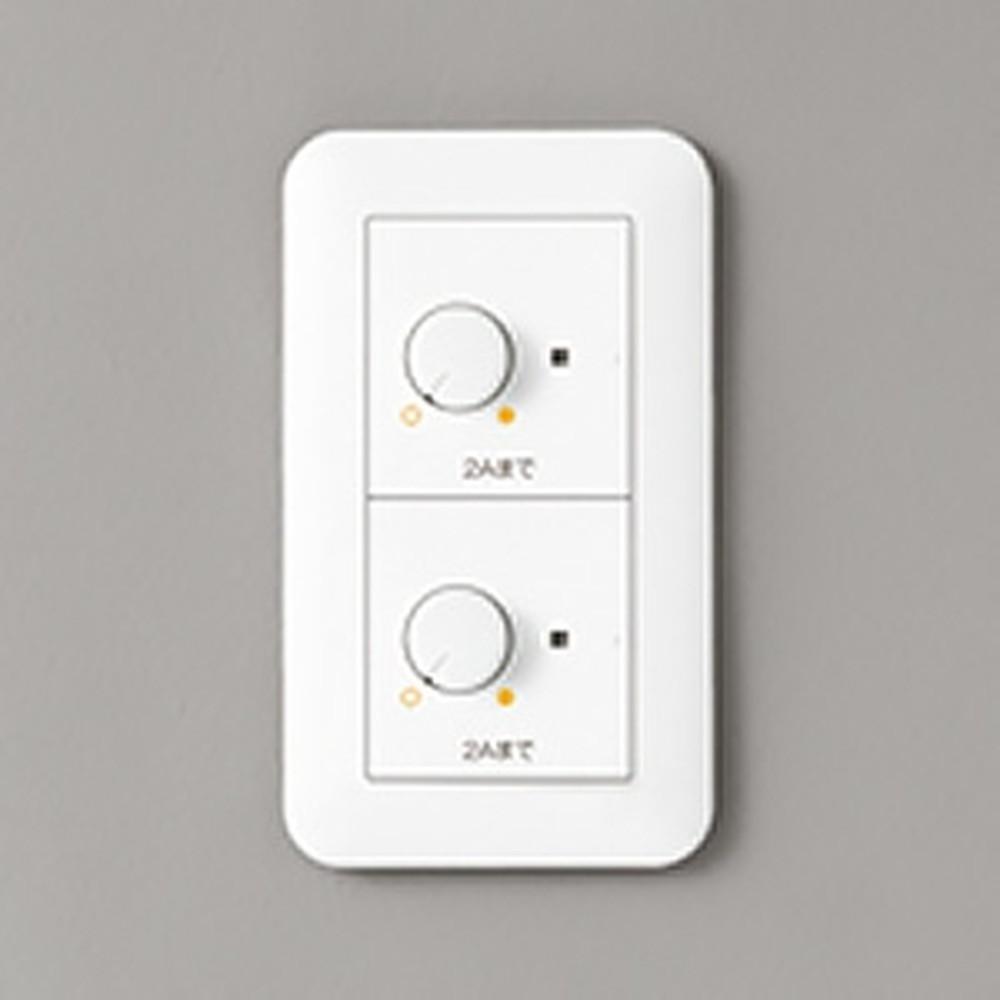 オーデリック LED用調光器 位相制御方式 2回路用(調光+調光) LC221