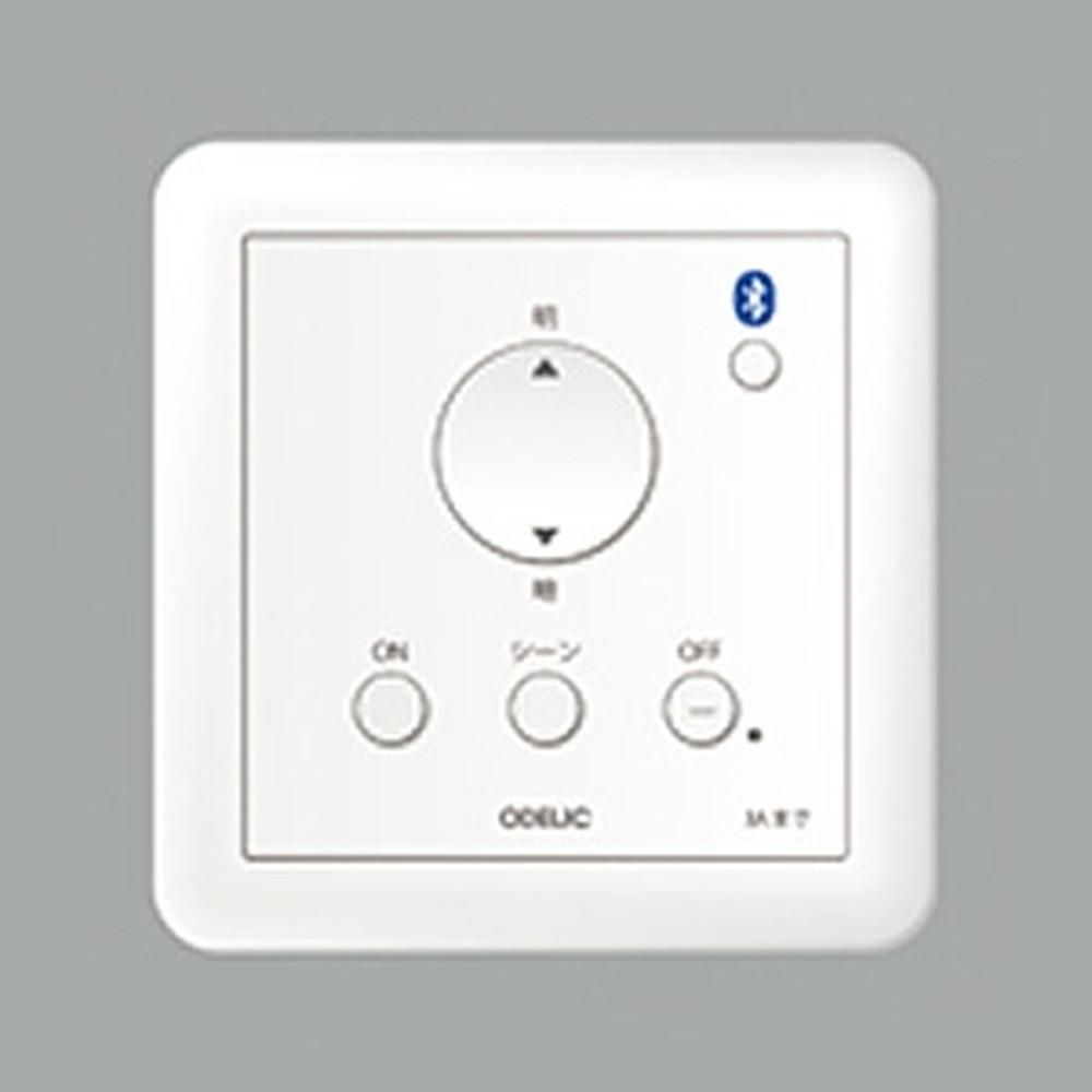 オーデリック LED用メモリー調光器 位相制御方式 Bluetooth®対応 LC611