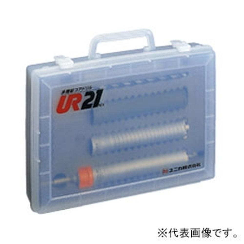 ユニカ 多機能コアドリル配管工事用セット(VFD) クリアケースセット 《UR21》 ストレートシャンク 口径38mm シャンク径10・13mm UR21-VFD038ST