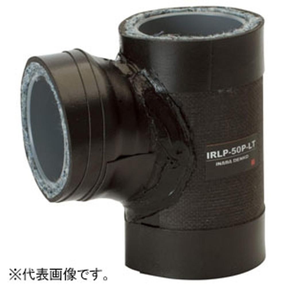 因幡電工 90°大曲りY 排水管用 呼び径150mm 防火区画貫通部耐火措置工法部材 《ファイヤープロシリーズ》 IRLP-150P-LT