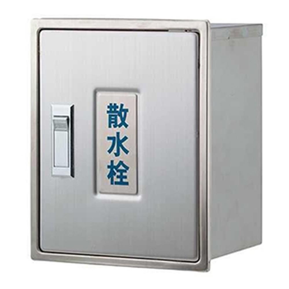 カクダイ 散水栓ボックス カベ用 サイズ235×190×150mm 626-020