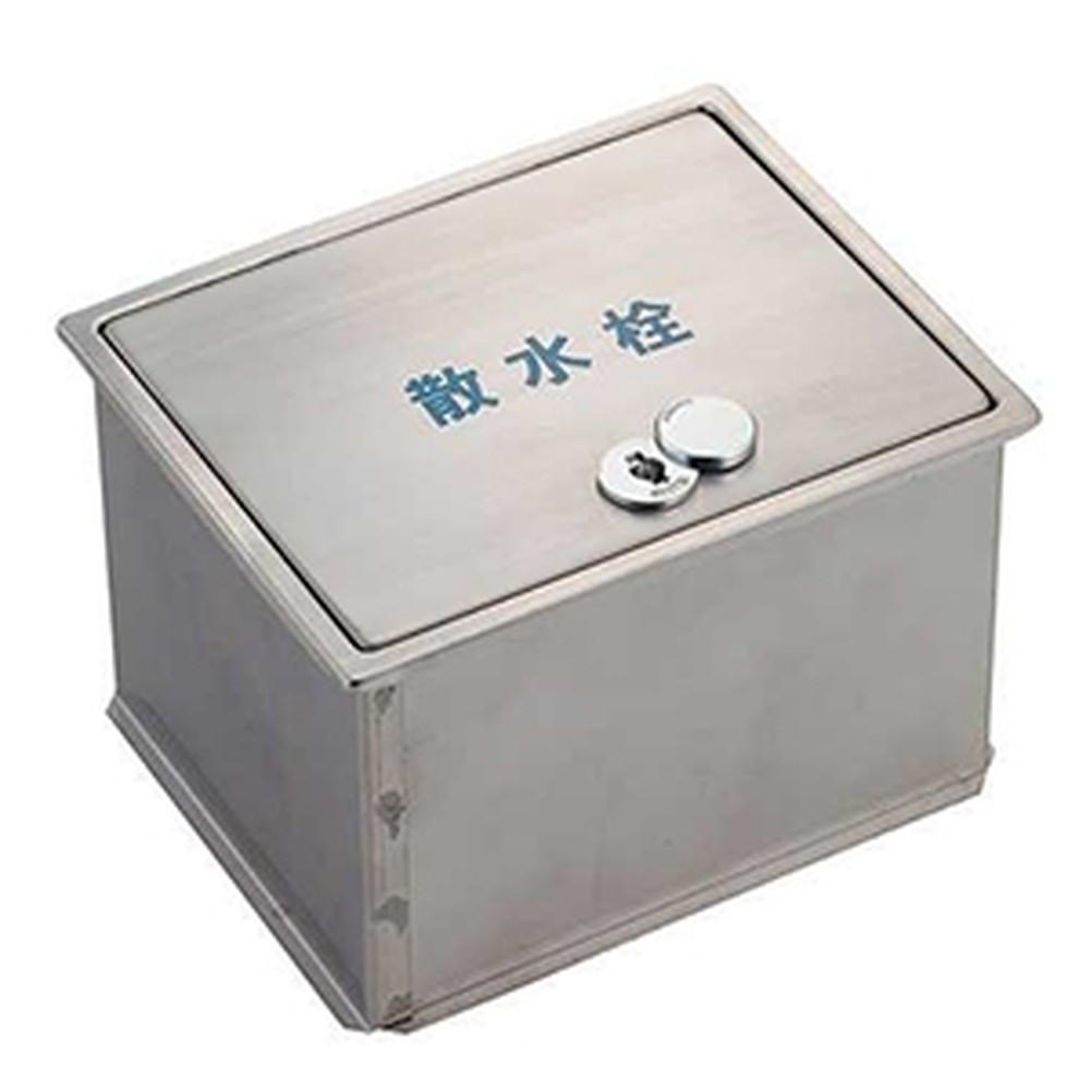 カクダイ 散水栓ボックス フタ収納式 サイズ235×190mm カギ付 626-136