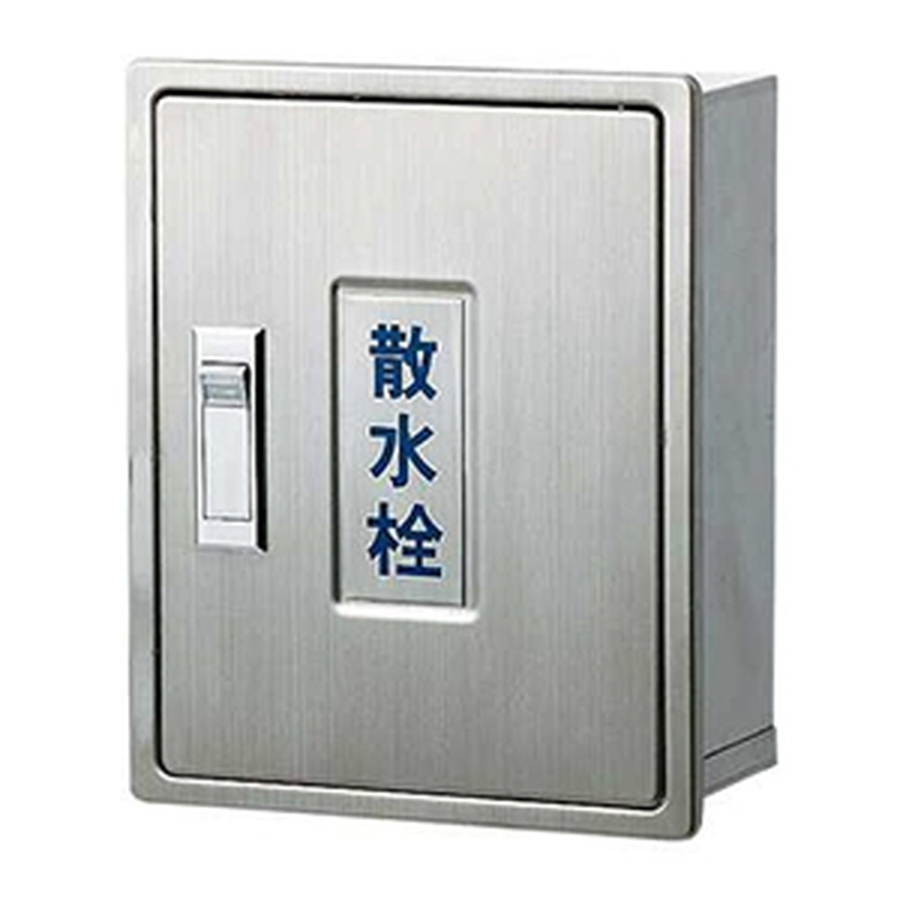 カクダイ 散水栓ボックス カベ用 サイズ235×190×95mm 6262