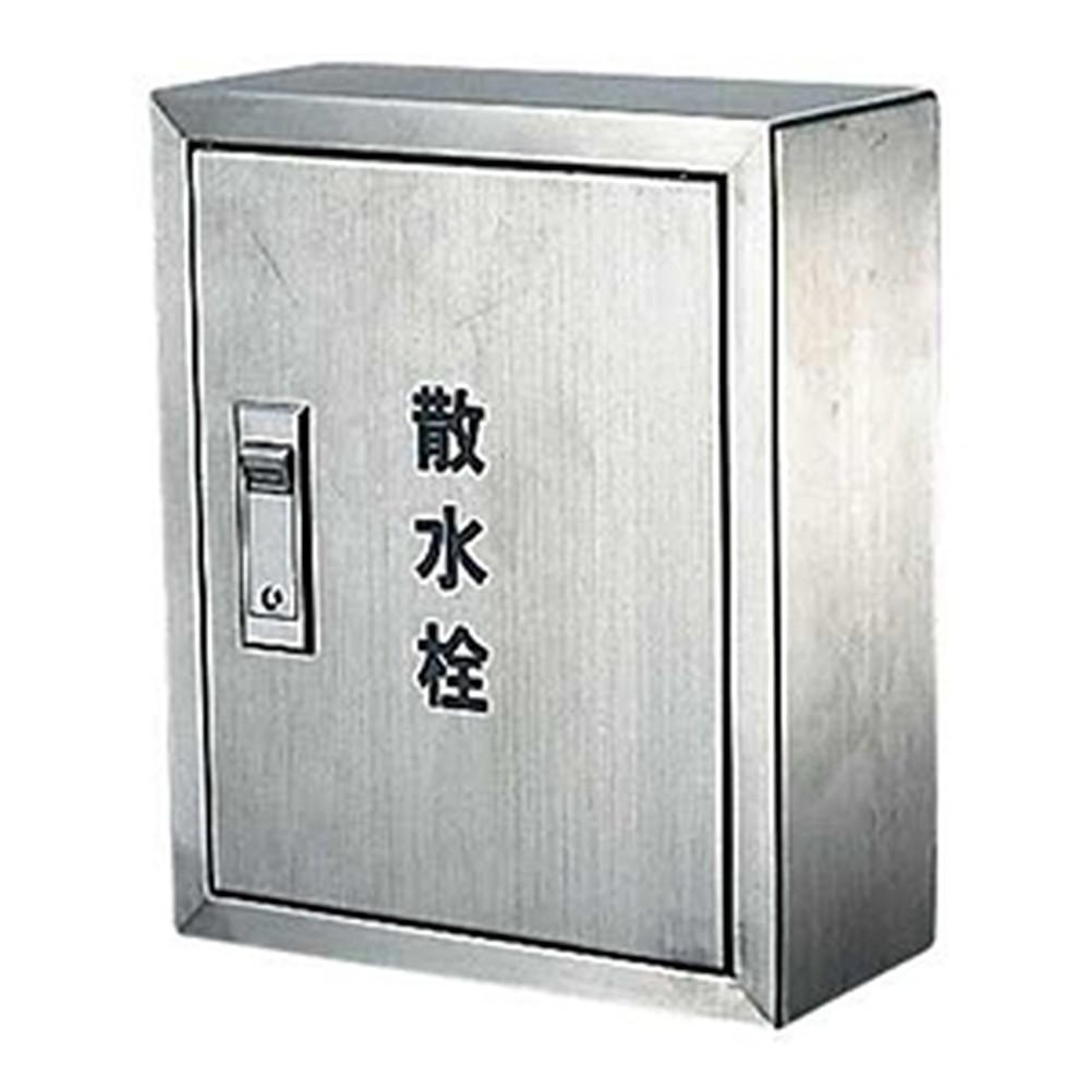 カクダイ 散水栓ボックス 露出型 サイズ245×200mm 背板・カギ付 6268