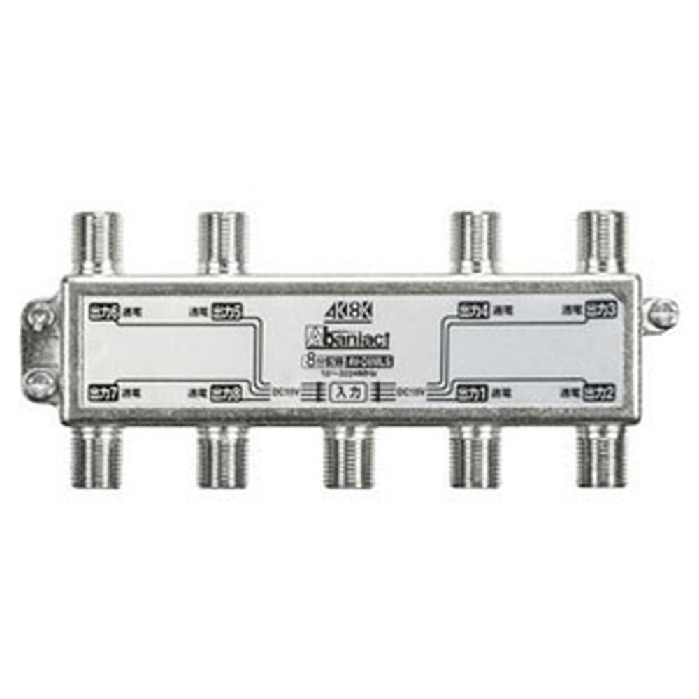 Abaniact TV分配器 8分配器 4K・8K対応 全端子通電タイプ DC専用 AV-D8MLS-00